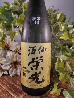 酒仙栄光 純米大吟醸40 720ml