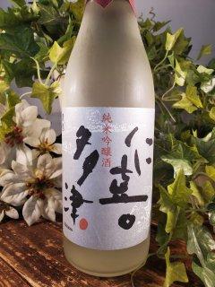 仁喜多津 純米吟醸酒720ml