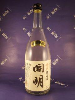 開明 純米原酒三年熟成酒720ml