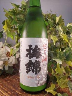 梅錦 にごり酒720ml