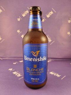 梅錦ビール ブロンシュ330ml【要冷蔵】
