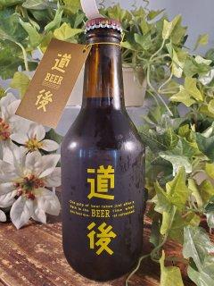道後ビール アルト330ml【要冷蔵】