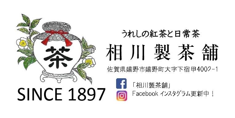相川製茶舗 オンラインショップ