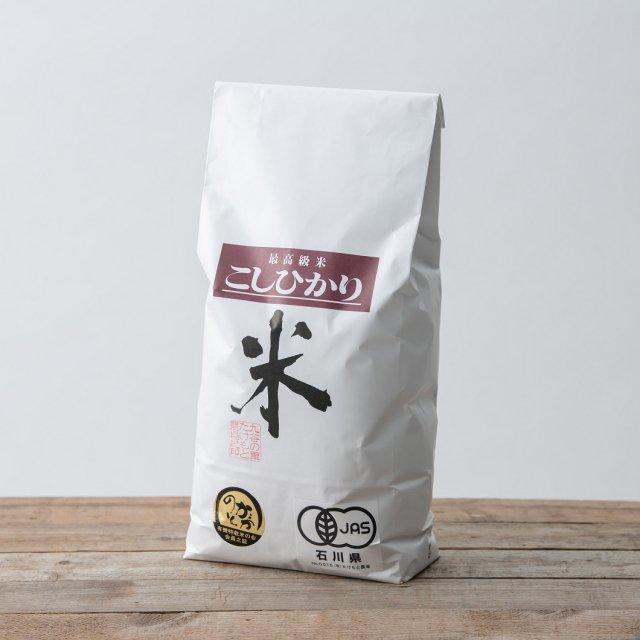 有機JAS認証コシヒカリ 玄米5kg