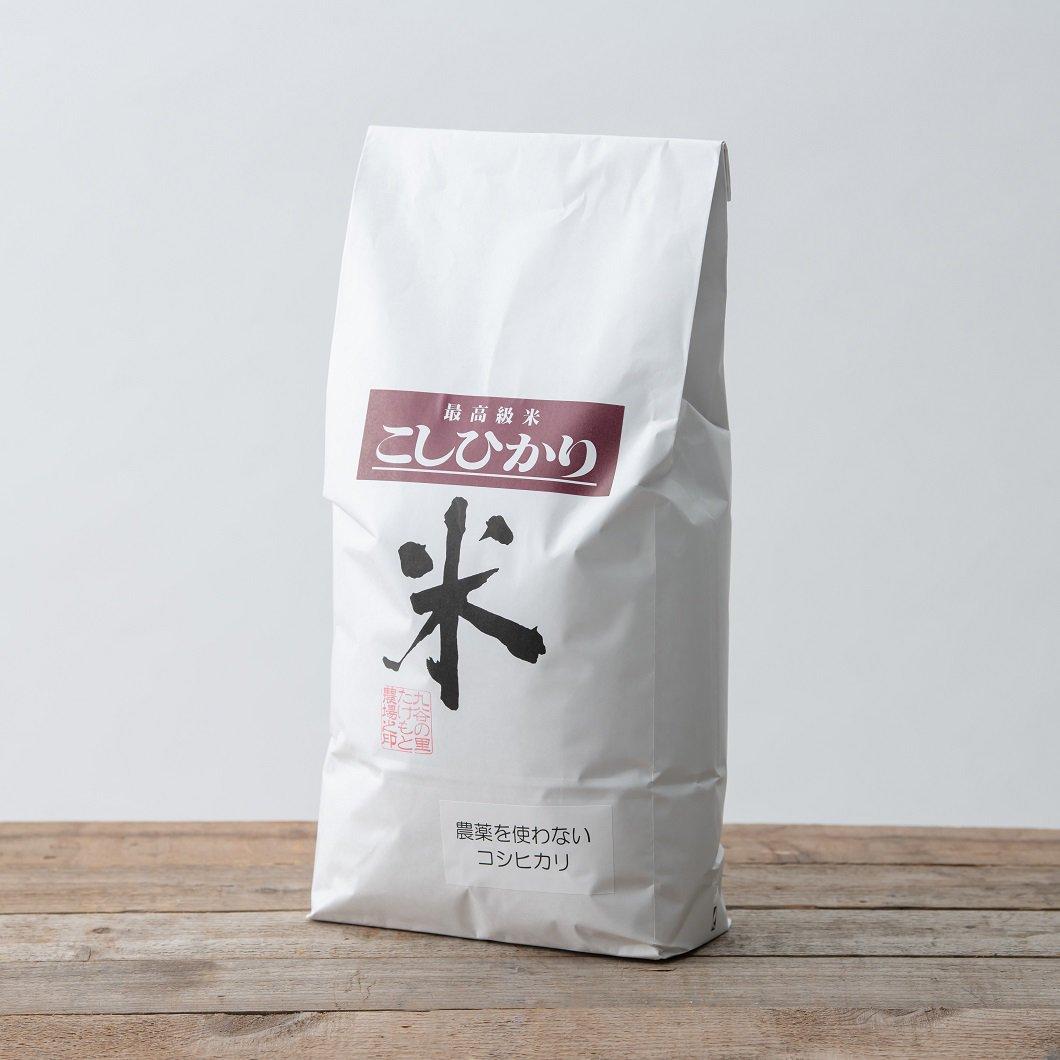 農薬をつかわないコシヒカリ 玄米5kgの写真