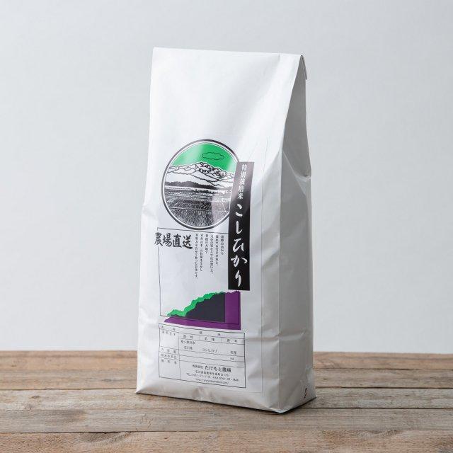 特別栽培コシヒカリ 玄米5kg