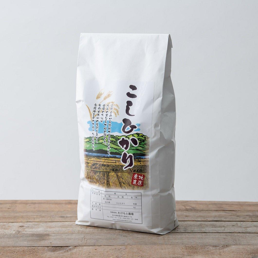 一般栽培コシヒカリ 玄米5kgの写真