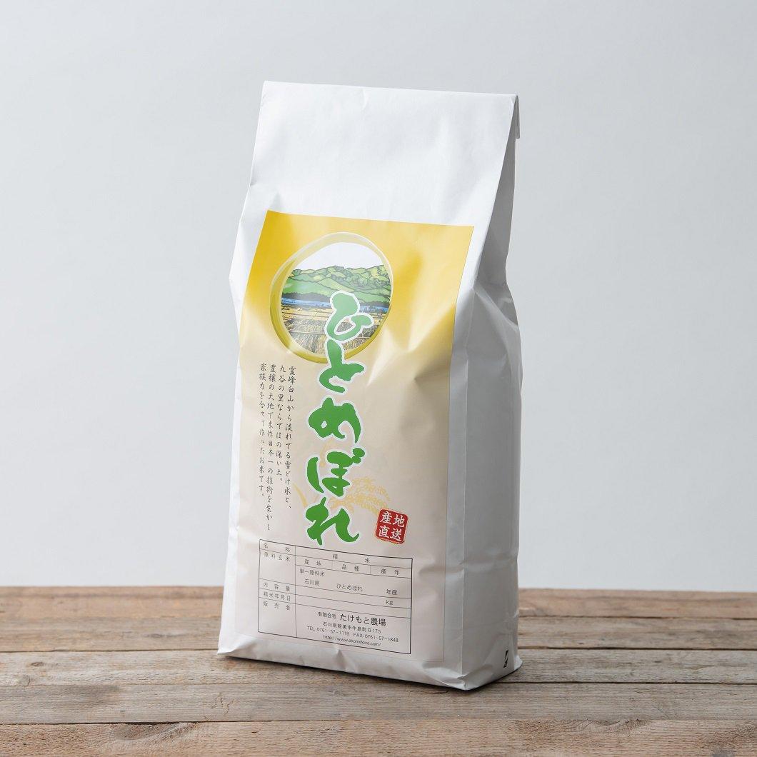 ひとめぼれ 玄米5kgの写真