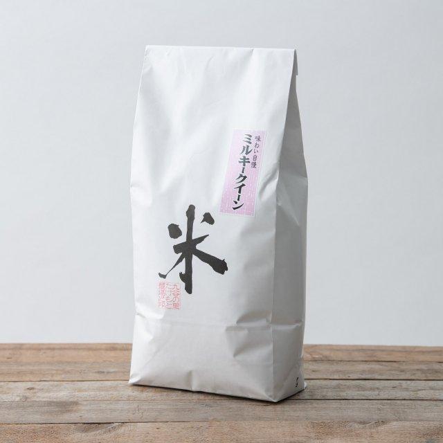 ミルキークイーン 玄米5kg