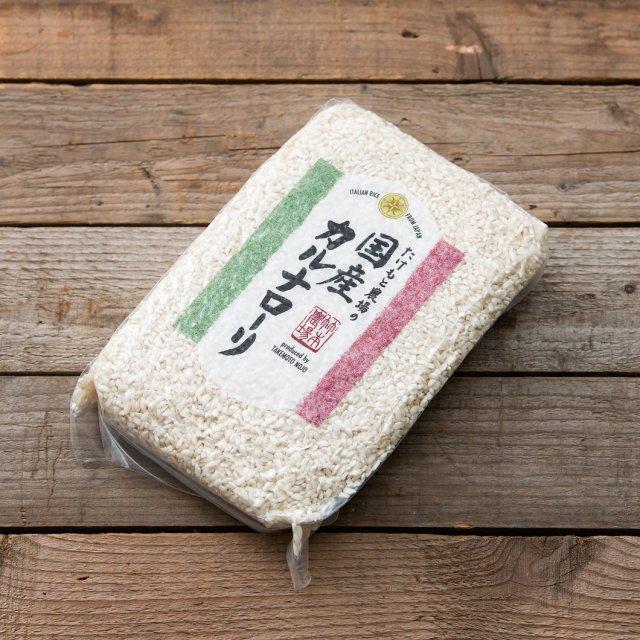 国産カルナローリ(イタリア米) 白米1kg