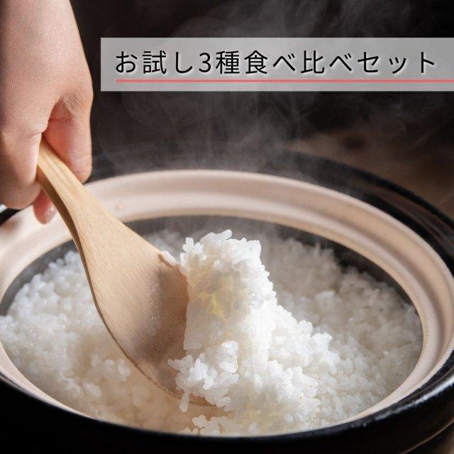 【送料無料・ポスト投函】白米食べ比べセット(2合×3種類)