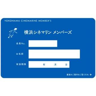 横浜シネマリン メンバーズ(年間会員)