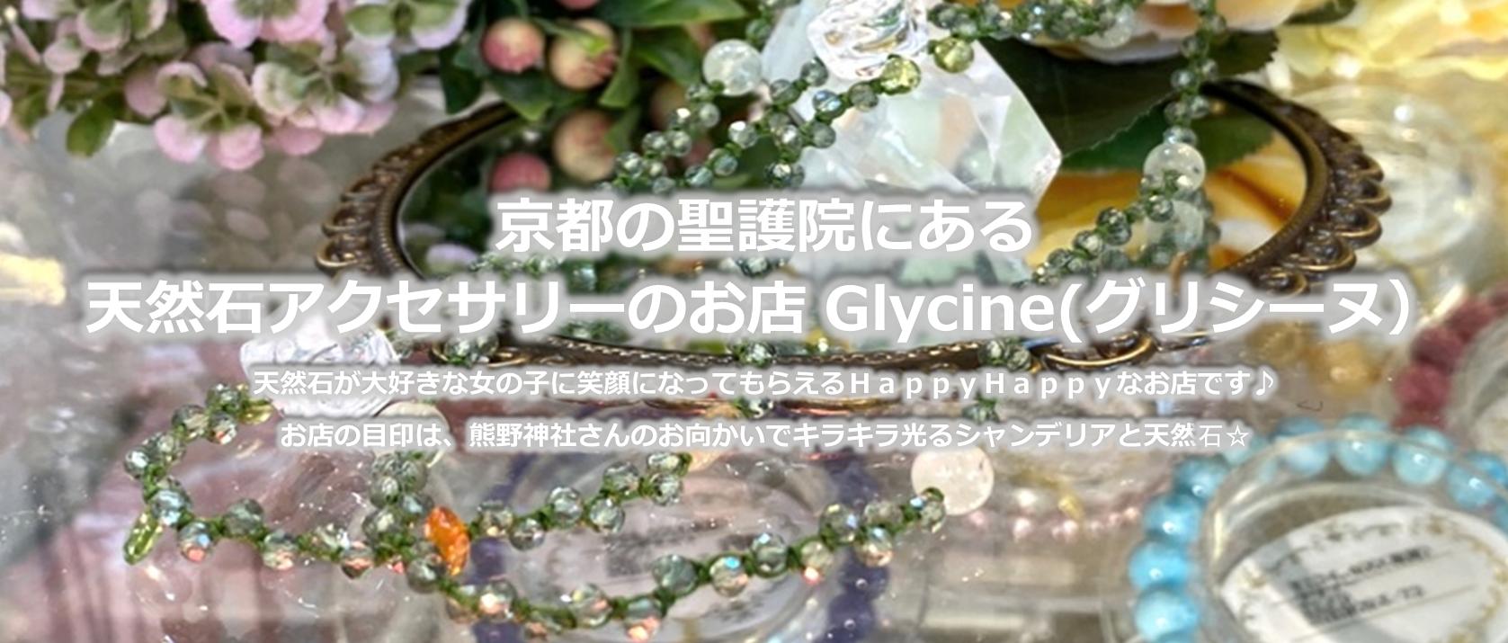京都の聖護院にあるGLYCINE(グリシーヌ)天然石アクセサリーのお店
