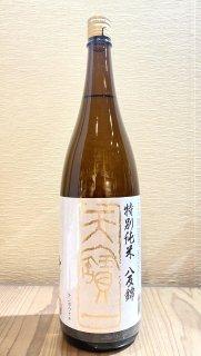 天寶一 特別純米 八反錦 1800ml