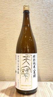 天寶一 特別純米八反錦 おりがらみ生原酒 1800ml