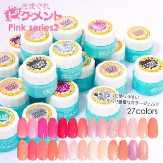 きまぐれピグメント ピンク系�(0531〜)