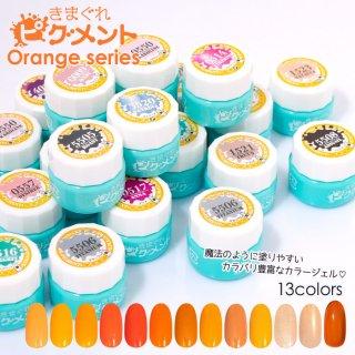 きまぐれピグメント オレンジ系(2001〜)
