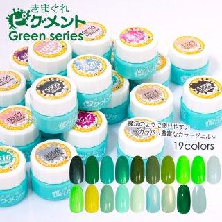 きまぐれピグメント グリーン系(3001〜)
