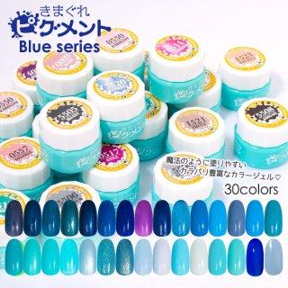 きまぐれピグメント ブルー系(3501〜)