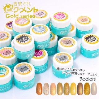 きまぐれピグメント ゴールド系(5001〜)