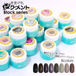 きまぐれピグメント ブラック系(5501〜)