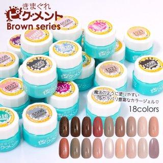 きまぐれピグメント ブラウン系(6001〜)