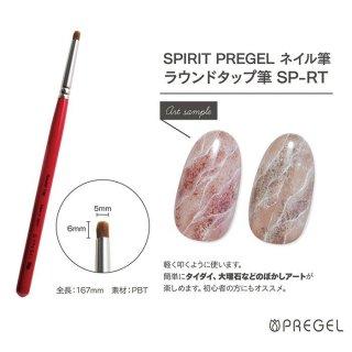 PREGEL SPIRIT ラウンドタップ筆 SP-RT