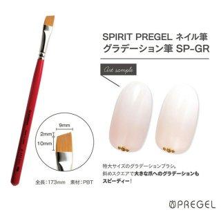 PREGEL SPIRIT グラデーション筆 SP-GR