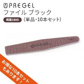PREGEL ファイル ブラック 両面180G