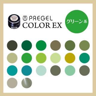 プリジェル カラーEX グリーン系