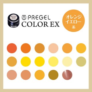 プリジェル カラーEX オレンジ&イエロー系