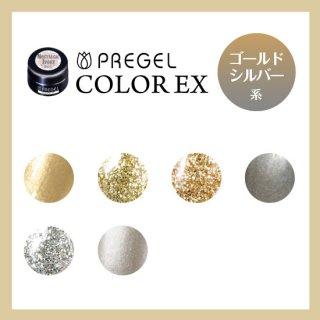 プリジェル カラーEX ゴールド&シルバー系