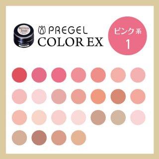 プリジェル カラーEX ピンク系1