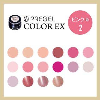 プリジェル カラーEX ピンク系2