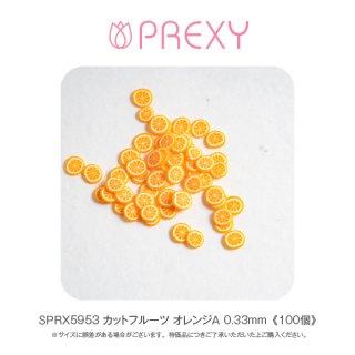 カットフルーツ オレンジ