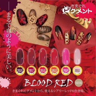 きまぐれピグメント BLOOD REDシリーズ6色セット