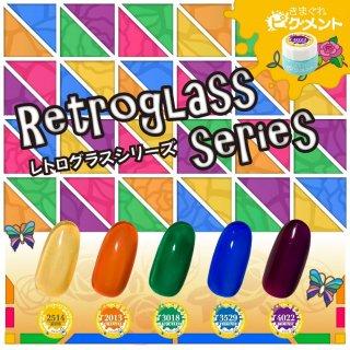 きまぐれピグメント レトログラスシリーズ5色セット