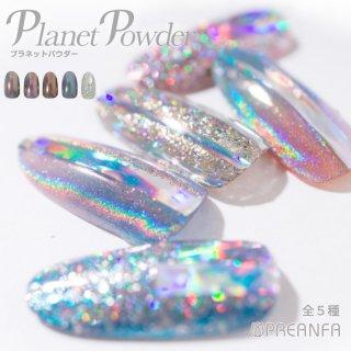 プラネットパウダー PlanetPowder