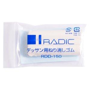 RADIC デッサン用ねり消しゴム