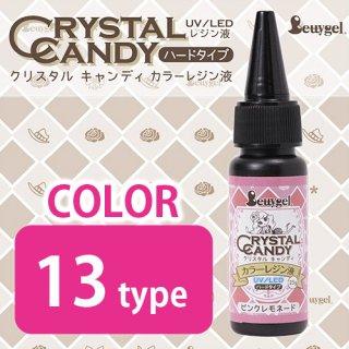 クリスタルキャンディ ハードタイプ【カラー】