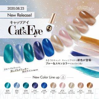 Cat's Eye キャッツアイ シャーベット系