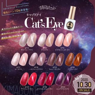 Cat's Eye キャッツアイ 暖色シャーベット系