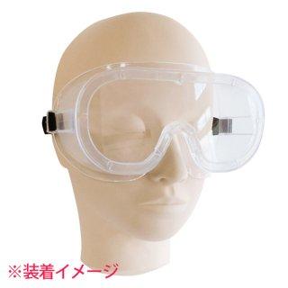 防護メガネ ゴーグルタイプ