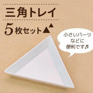 三角トレイ 5枚セット