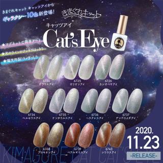 Cat's Eye キャッツアイ 銀河シャーベット系