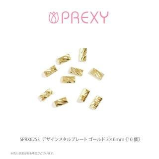 デザインメタルプレート ゴールド 3×6mm 《10個》