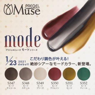プリジェル ミューズ モードシリーズ(6色セット有)