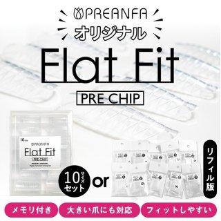 プリチップ フラットフィット【リフィルあり】