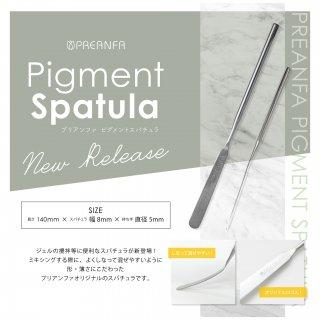 プリアンファ ピグメントスパチュラ