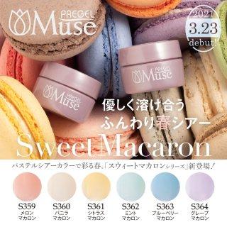 プリジェル ミューズ スウィートマカロンシリーズ(6色セット有)